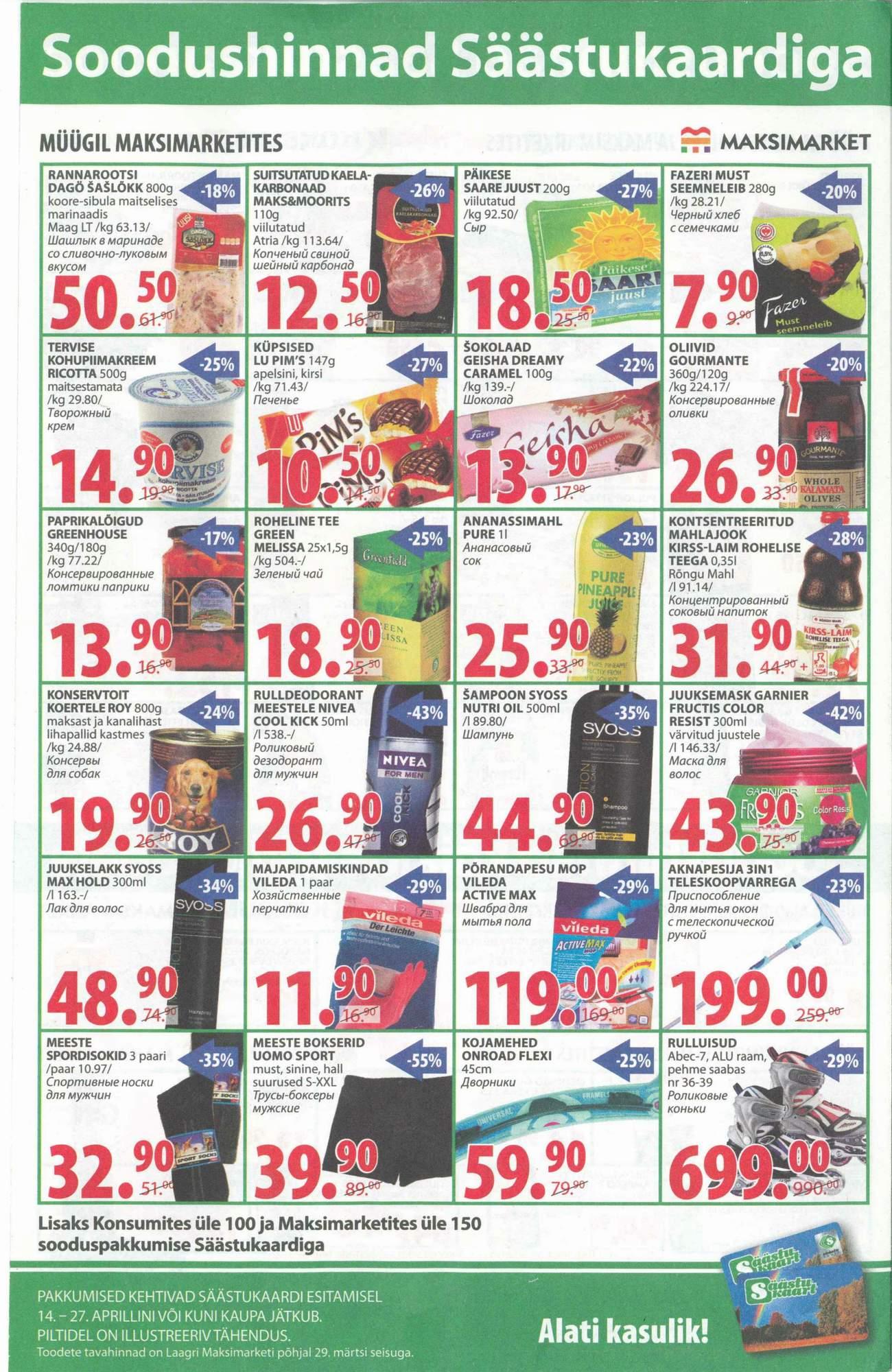 цены на продукты в Эстонии